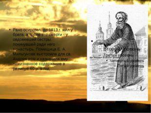 Рано осиротел, до1813г. жил у брата, а после его смерти - у овдовевшей сес