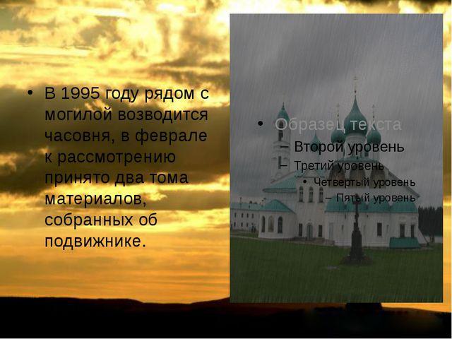 В1995году рядом с могилой возводится часовня, в феврале к рассмотрению при...