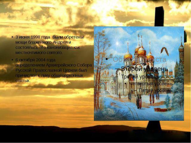 3 июня1998годабыли обретены мощи блаженного Андрея и состоялась его кано...