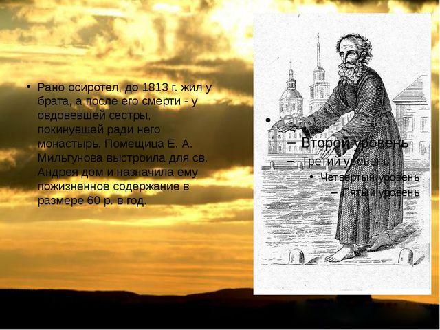 Рано осиротел, до1813г. жил у брата, а после его смерти - у овдовевшей сес...