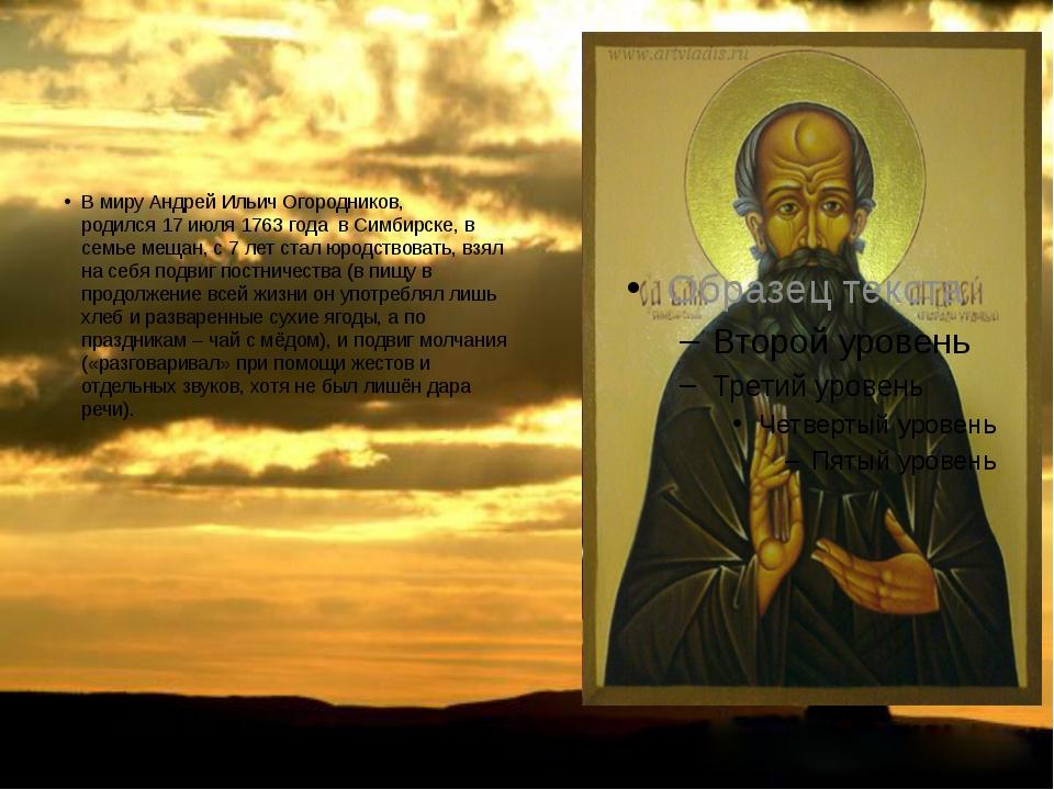 В миру Андрей Ильич Огородников, родился17 июля1763годавСимбирске, в с...