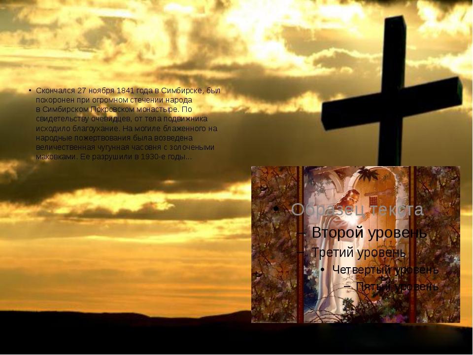 Скончался27 ноября1841года вСимбирске, был похоронен при огромном стечен...
