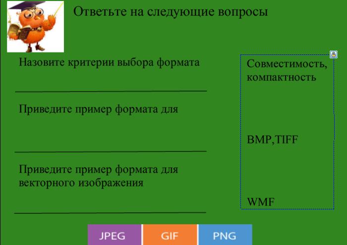 C:\Users\Ольга\Desktop\Слайды для НТ Шаршова\ластик.png