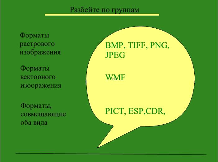 C:\Users\Ольга\Desktop\Слайды для НТ Шаршова\шторка.png