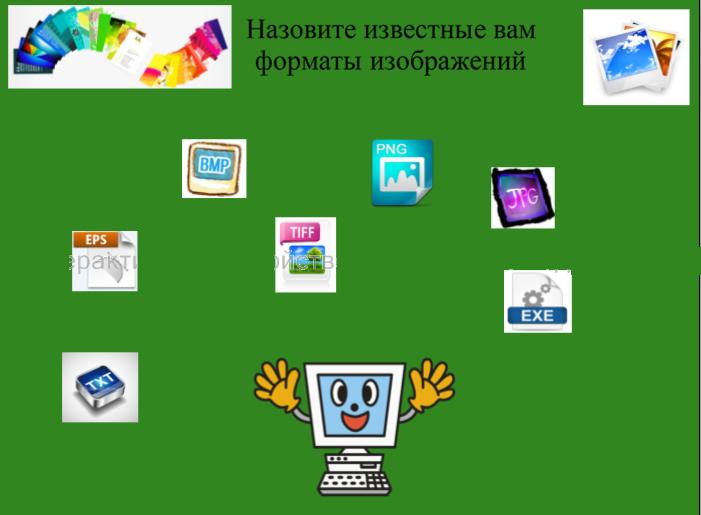 C:\Users\Ольга\Desktop\Слайды для НТ Шаршова\корзина.png