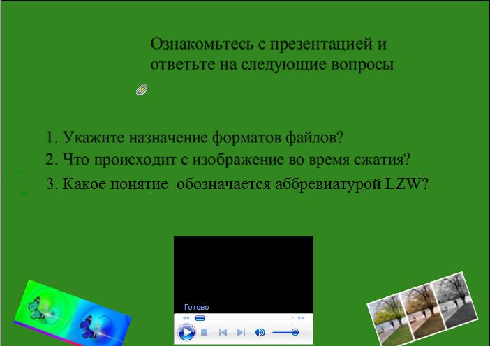 C:\Users\Ольга\Desktop\Слайды для НТ Шаршова\ссылки.png