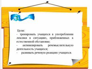 Лексические игры Цели: -тренировать учащихся в употреблении лексики в си