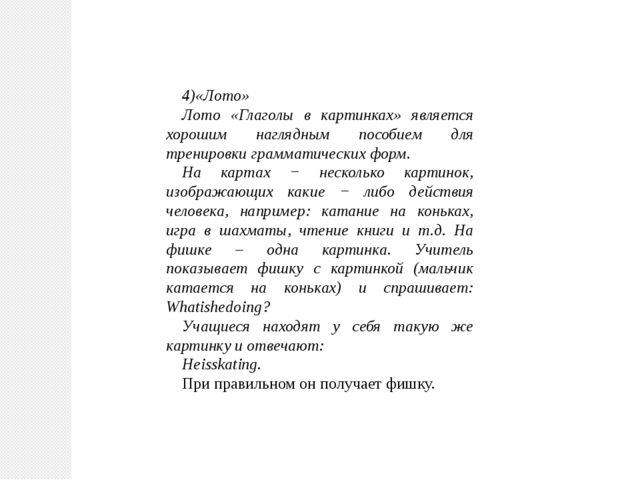 4)«Лото» Лото «Глаголы в картинках» является хорошим наглядным пособием для...