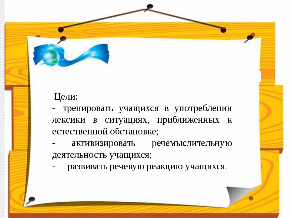 Лексические игры Цели: -тренировать учащихся в употреблении лексики в си...