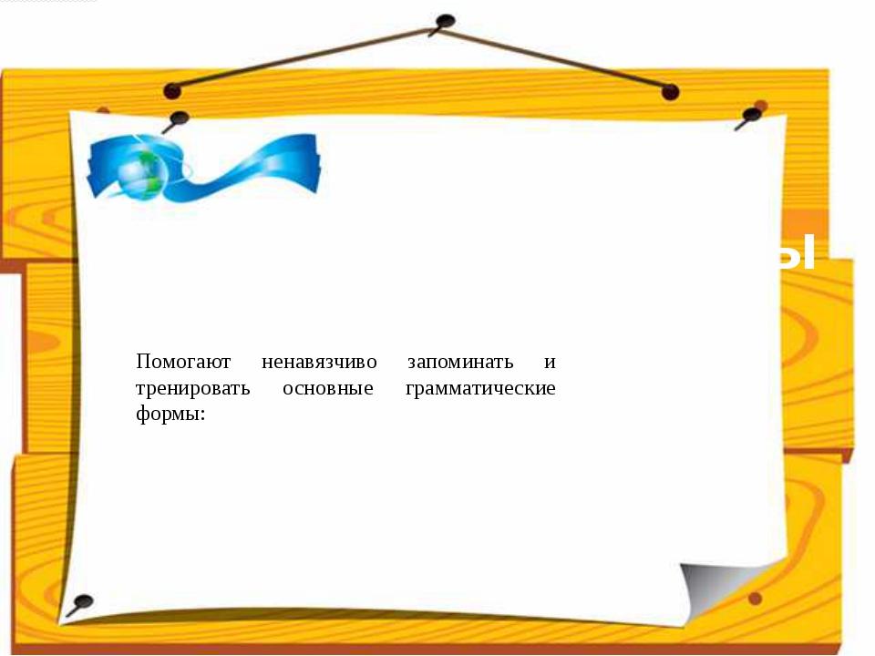 Грамматические игры Помогают ненавязчиво запоминать и тренировать основные г...
