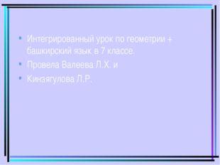 Интегрированный урок по геометрии + башкирский язык в 7 классе. Провела Валее