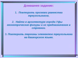 Домашнее задание: 1. Повторить признаки равенства треугольников. 2. Найти в а