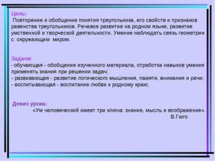 Цель: Повторение и обобщение понятия треугольника, его свойств и признаков ра