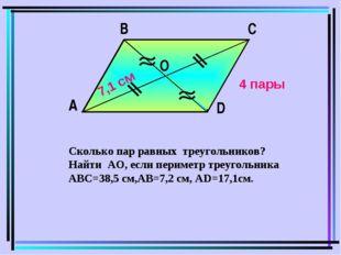 А В С D О Сколько пар равных треугольников? Найти АО, если периметр треугольн
