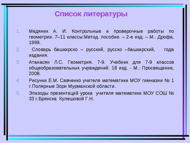 Список литературы Медяник А. И. Контрольные и проверочные работы по геометрии...