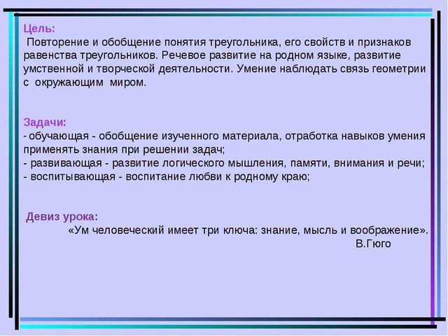 Цель: Повторение и обобщение понятия треугольника, его свойств и признаков ра...