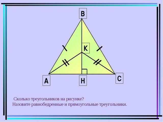 Сколько треугольников на рисунке? Назовите равнобедренные и прямоугольные тр...