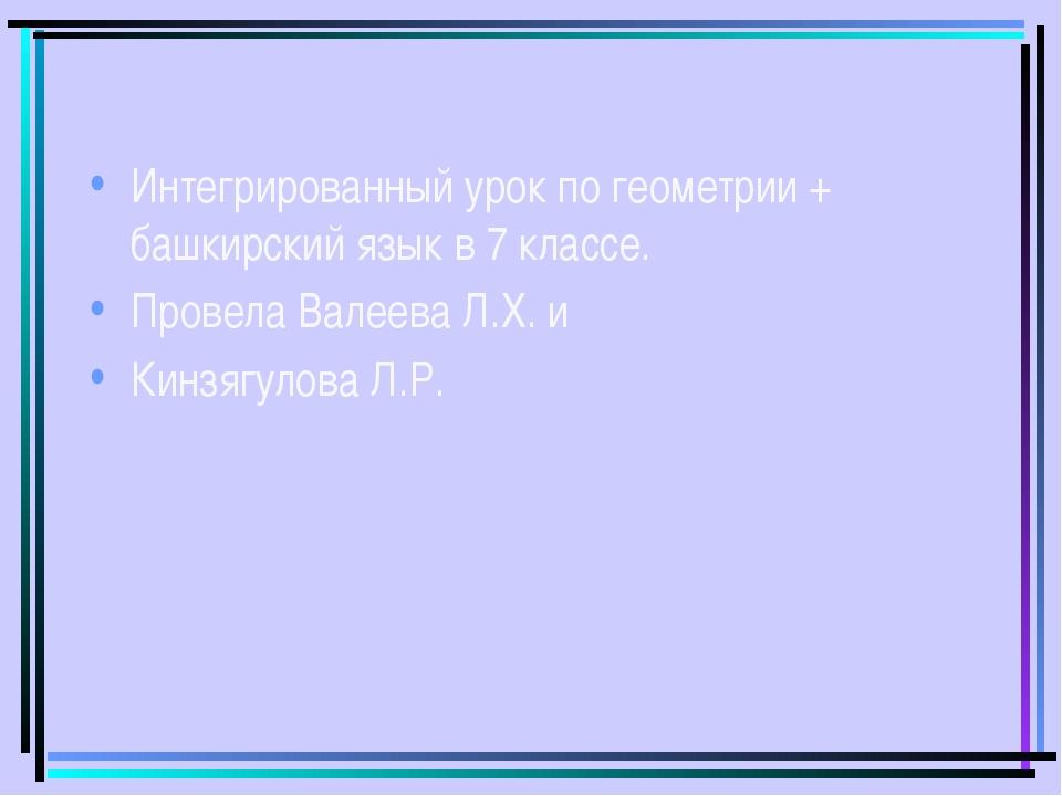 Интегрированный урок по геометрии + башкирский язык в 7 классе. Провела Валее...