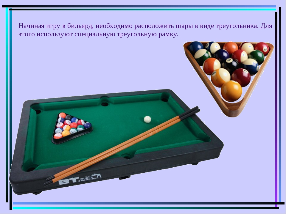 Начиная игру в бильярд, необходимо расположить шары в виде треугольника. Для...