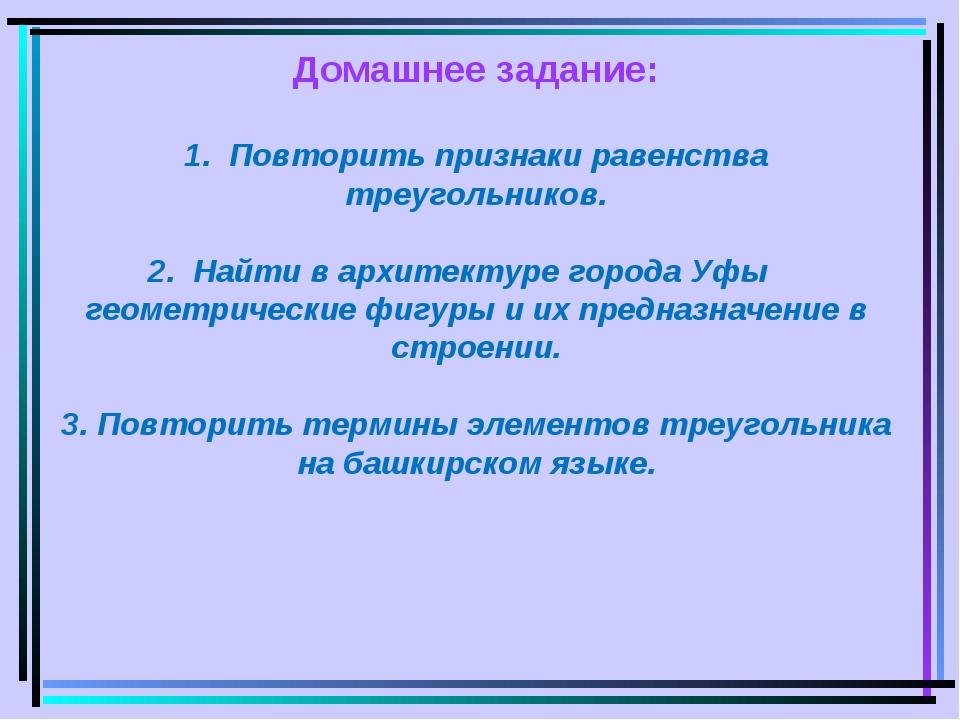Домашнее задание: 1. Повторить признаки равенства треугольников. 2. Найти в а...