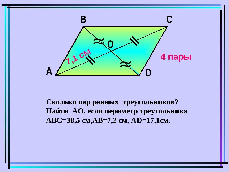 А В С D О Сколько пар равных треугольников? Найти АО, если периметр треугольн...