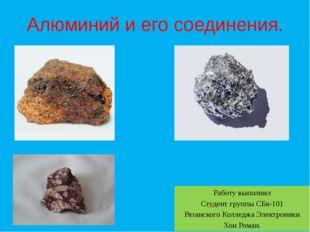 Алюминий и его соединения. Работу выполнил Студент группы СБк-101 Рязанского