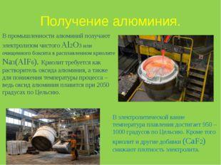 Получение алюминия. В промышленности алюминий получают электролизом чистого A