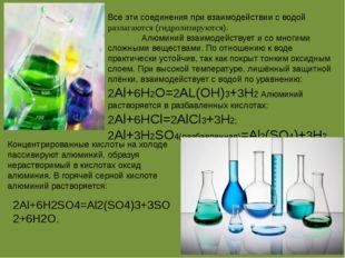 Все эти соединения при взаимодействии с водой разлагаются (гидролизируются).
