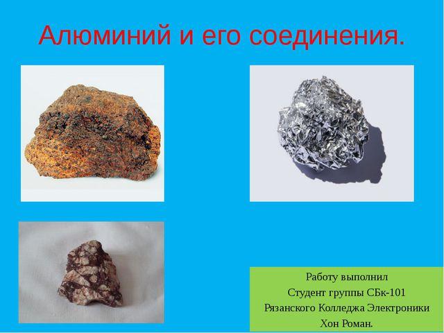 Алюминий и его соединения. Работу выполнил Студент группы СБк-101 Рязанского...