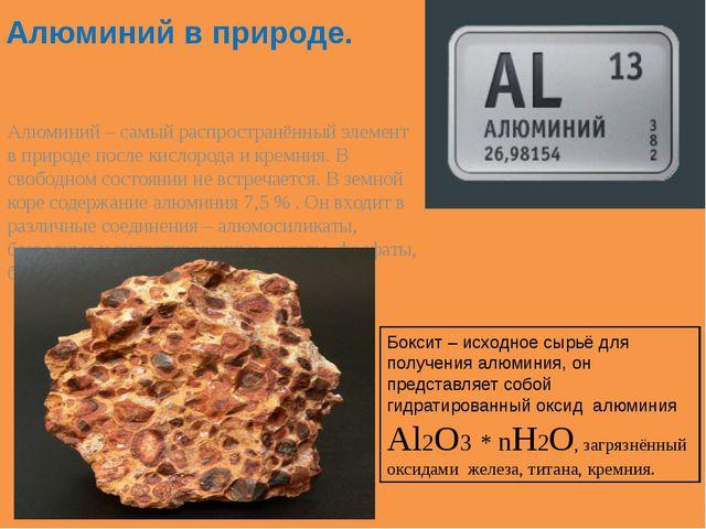 Алюминий в природе. Алюминий – самый распространённый элемент в природе после...
