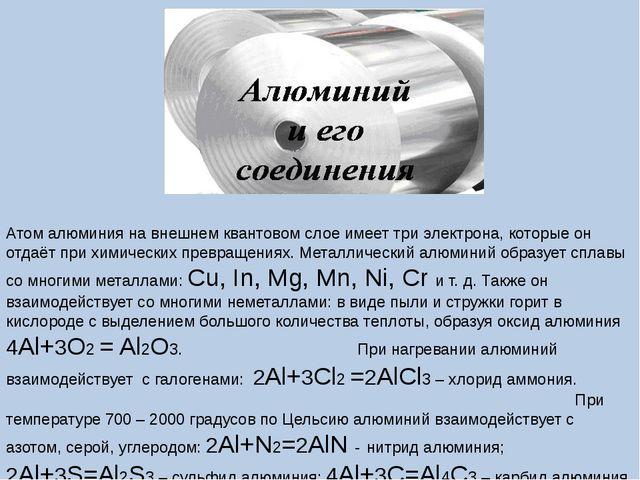 Атом алюминия на внешнем квантовом слое имеет три электрона, которые он отдаё...