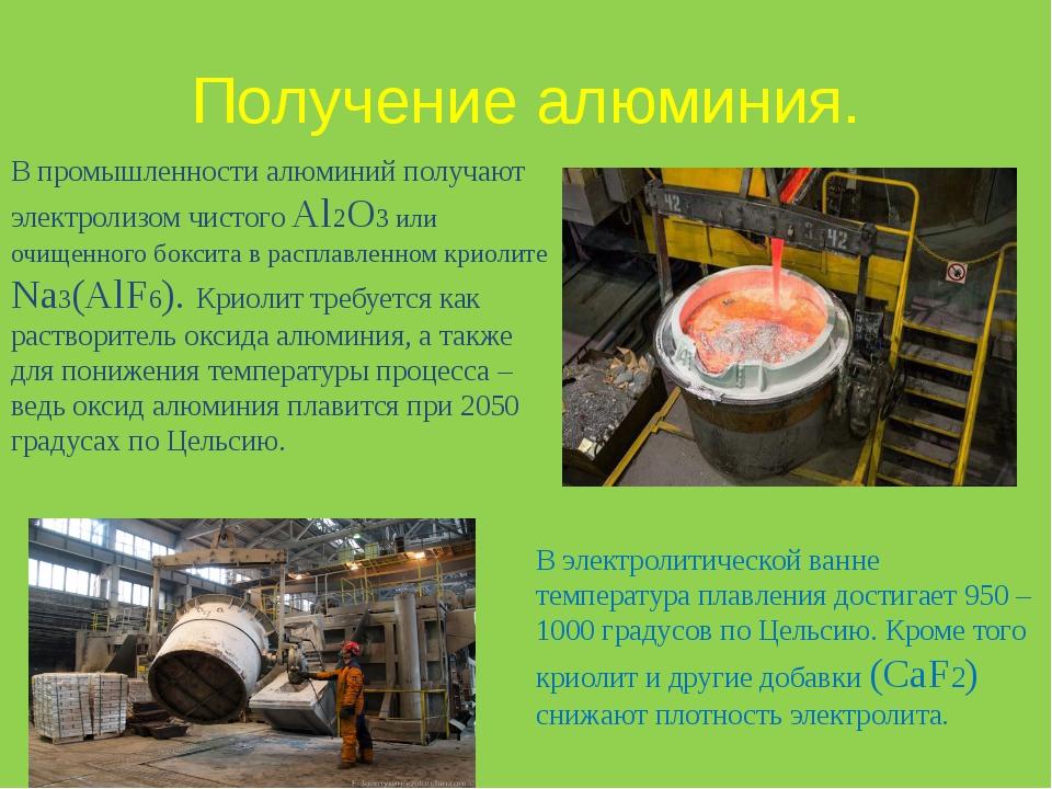Получение алюминия. В промышленности алюминий получают электролизом чистого A...