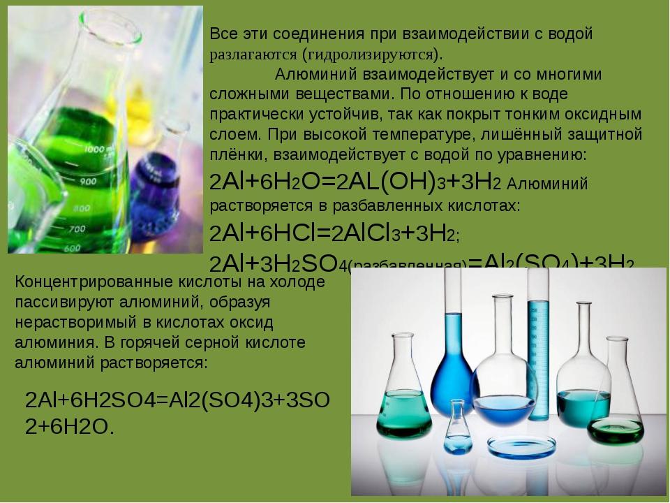 Все эти соединения при взаимодействии с водой разлагаются (гидролизируются)....