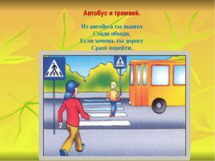 Из автобуса ты вышел Сзади обходи, Если хочешь ты дорогу Сразу перейти. Автоб