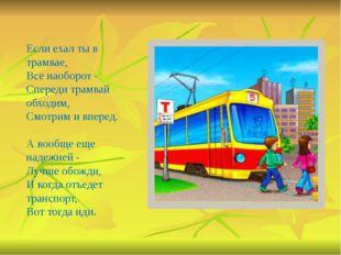 Если ехал ты в трамвае, Все наоборот - Спереди трамвай обходим, Смотрим и впе