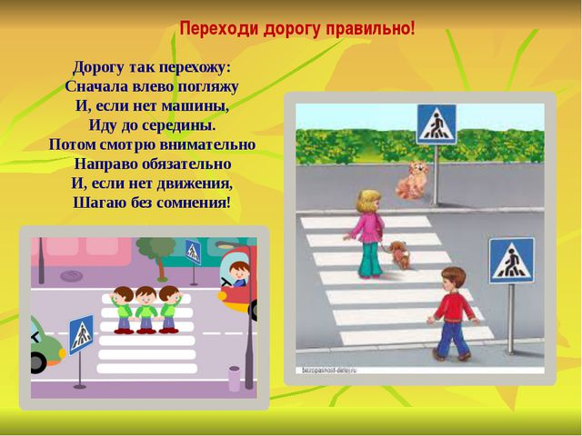 Переходи дорогу правильно! Дорогу так перехожу: Сначала влево погляжу И, если...