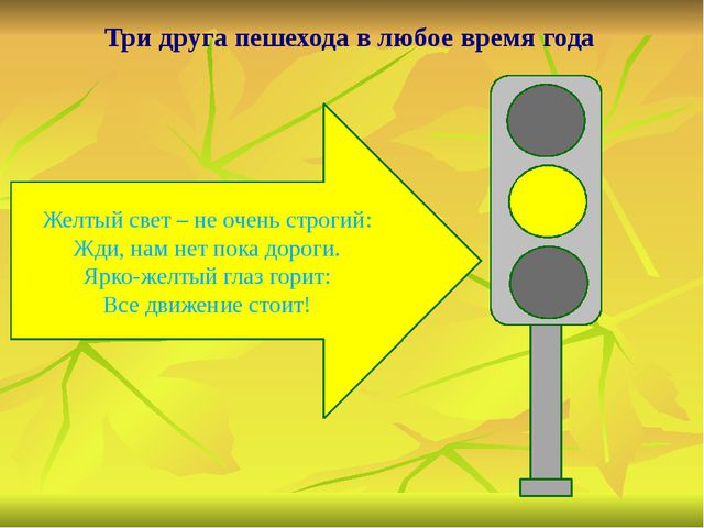 Три друга пешехода в любое время года Желтый свет – не очень строгий: Жди, на...