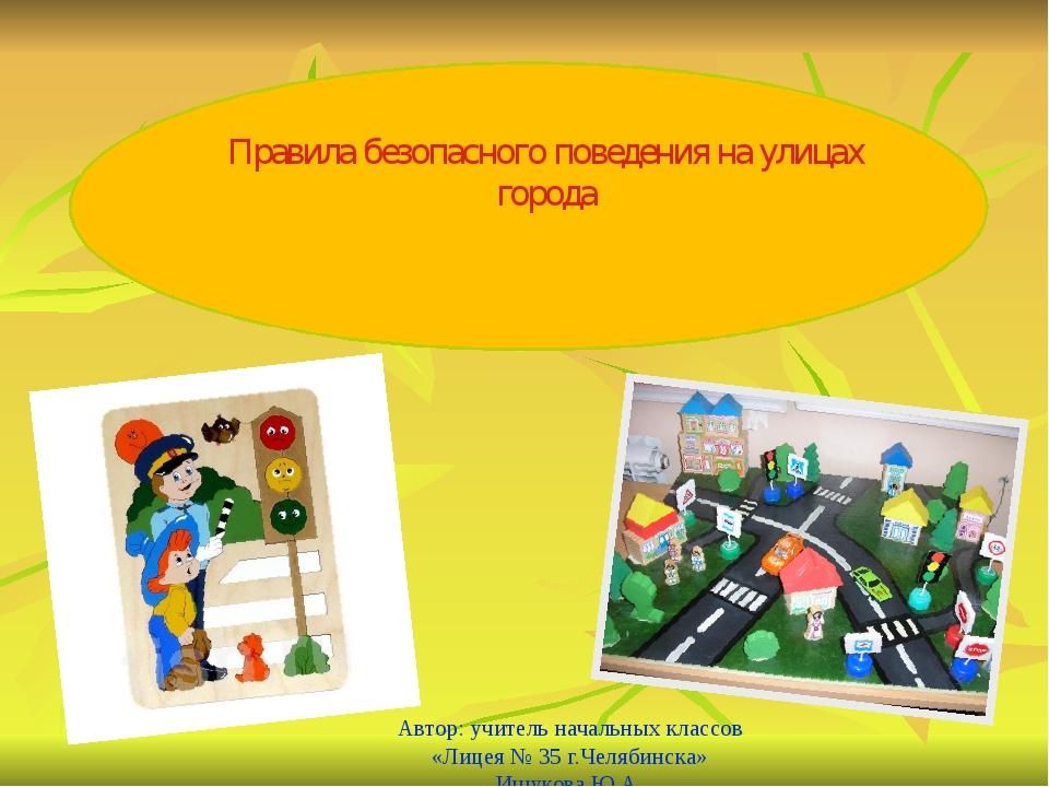 Правила безопасного поведения на улицах города Автор: учитель начальных клас...