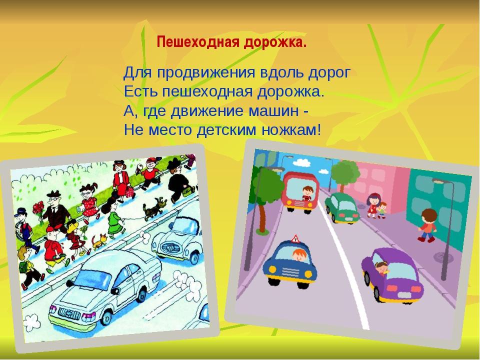 Для продвижения вдоль дорог Есть пешеходная дорожка. А, где движение машин -...