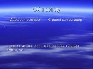 Ой қозғау 1, 20, 50,45,100, 255, 1000, 90, 83, 125,599, 13978, 30 Дара сан ес