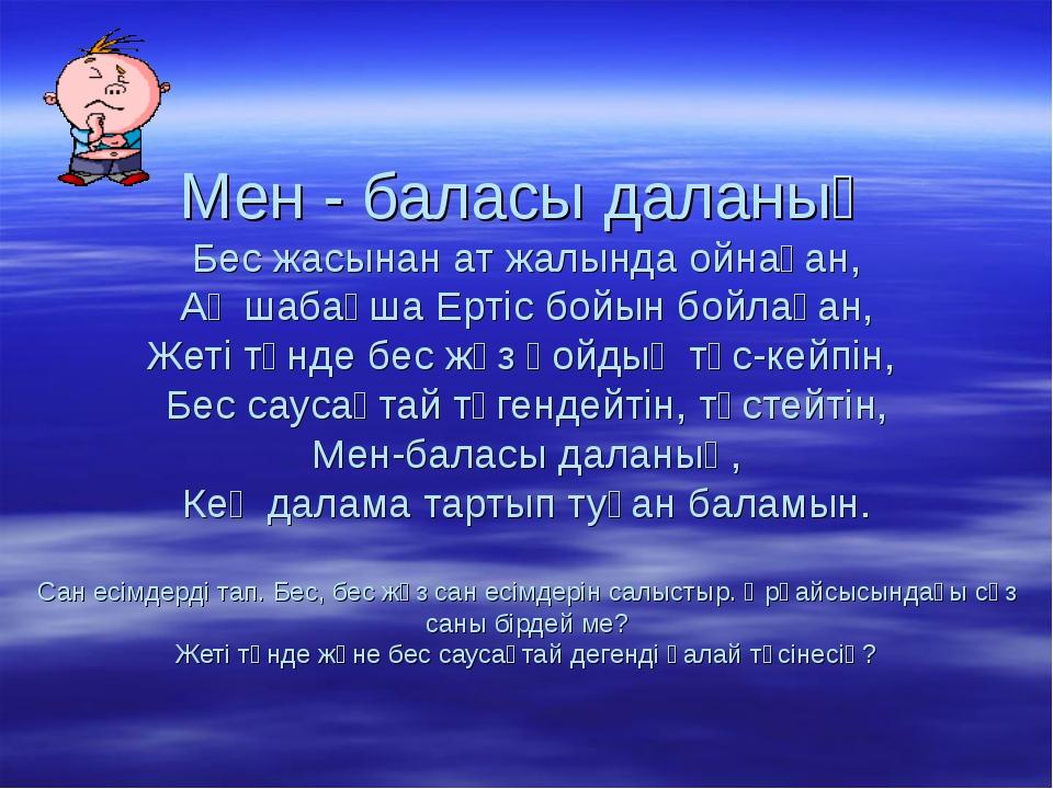 Мен - баласы даланың Бес жасынан ат жалында ойнаған, Ақ шабақша Ертіс бойын б...