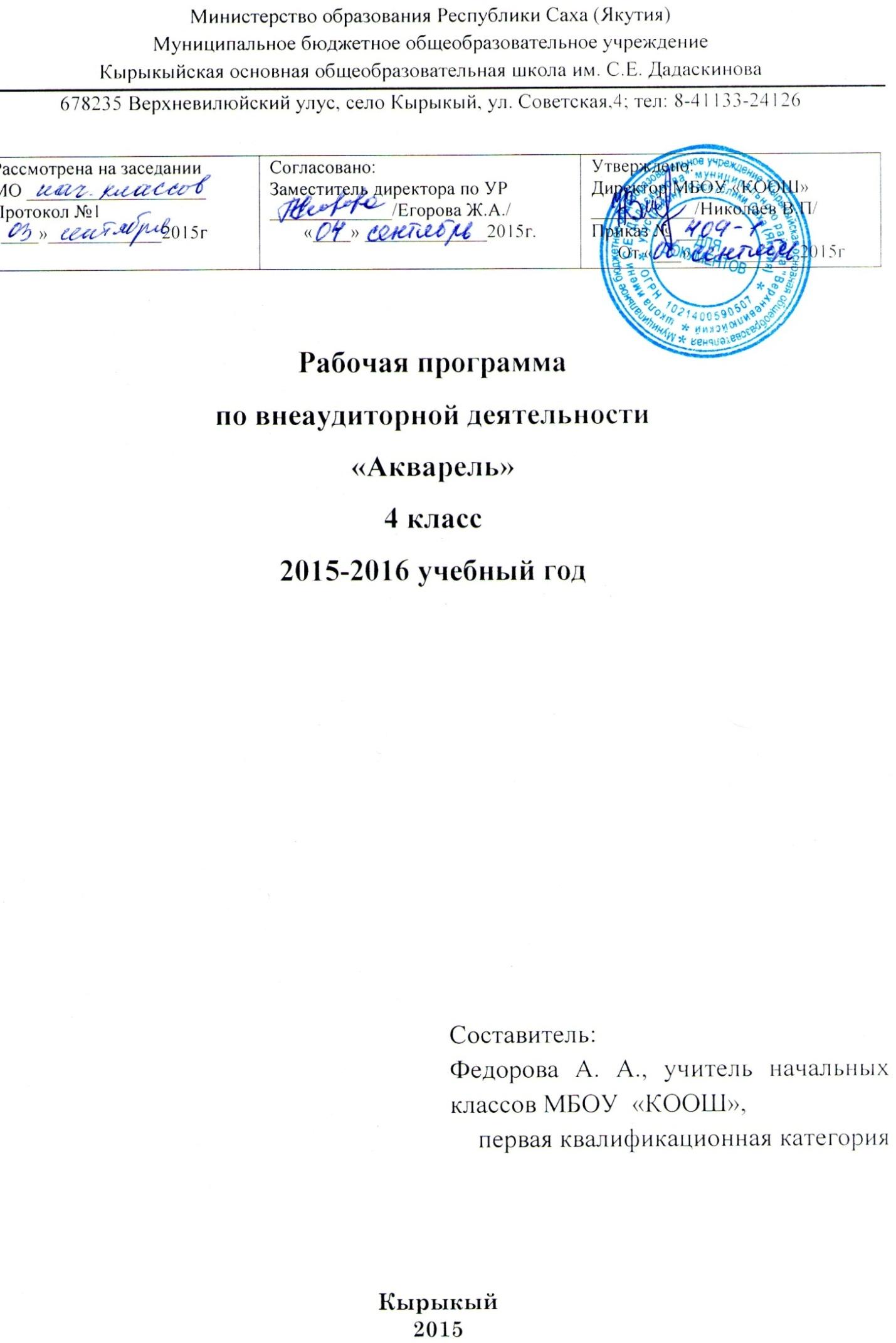 C:\Documents and Settings\Admin\Рабочий стол\Федорова А.Адля проверки\docx601.jpg