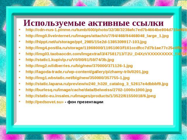 Используемые активные ссылки http://cdn-nus-1.pinme.ru/tumb/600/photo/32/38/...