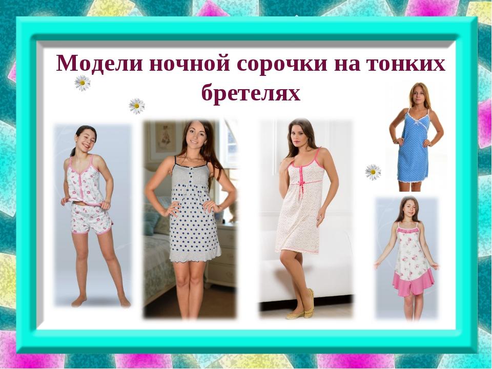 Модели ночной сорочки на тонких бретелях