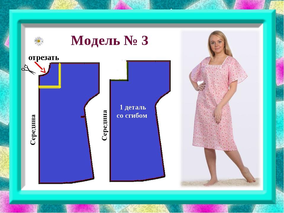 Модель № 3 отрезать 1 деталь со сгибом