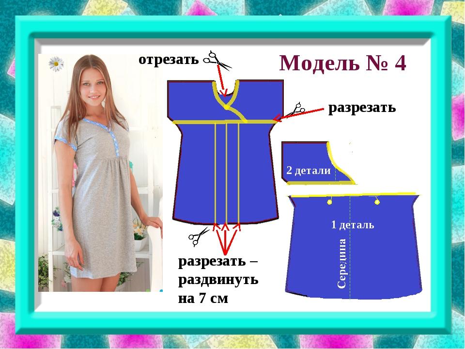 Модель № 4 разрезать – раздвинуть на 7 см разрезать отрезать 1 деталь 2 детали