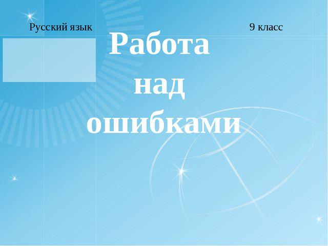 Презентация по русскому языку на тему Анализ контрольного  Работа над ошибками Русский язык 9 класс