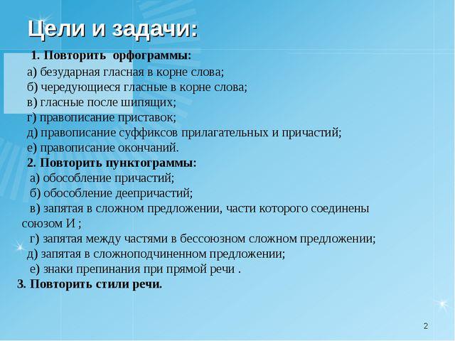 Презентация по русскому языку на тему Анализ контрольного  Цели и задачи 1 Повторить орфограммы а безударная гласная в корне слова