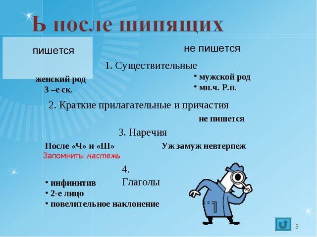 Презентация по русскому языку на тему Анализ контрольного  пишется не пишется 1 Существительные женский род 3 е ск мужской род мн