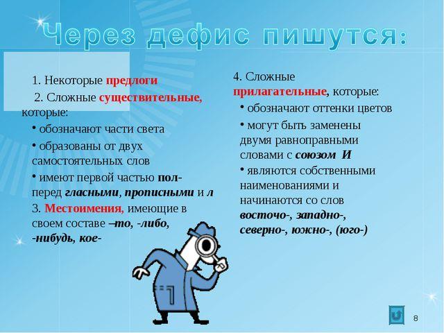 Презентация по русскому языку на тему Анализ контрольного  1 Некоторые предлоги 2 Сложные существительные которые обозначают части с